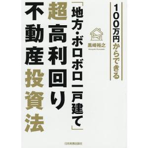 著:黒崎裕之 出版社:日本実業出版社 発行年月:2018年06月 キーワード:ビジネス書