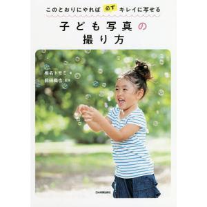 著:椎名トモミ 監修:薮田織也 出版社:日本実業出版社 発行年月:2018年09月