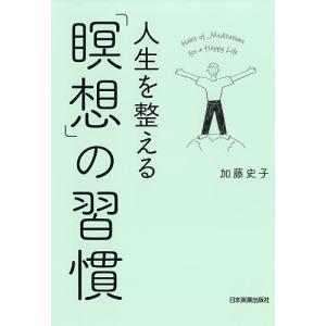 著:加藤史子 出版社:日本実業出版社 発行年月:2018年10月 キーワード:ビジネス書