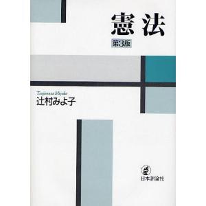 憲法/辻村みよ子