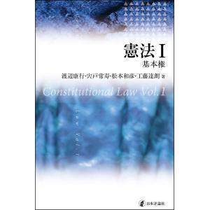 憲法 1/渡辺康行/宍戸常寿/松本和彦