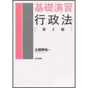 基礎演習行政法/土田伸也