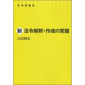 新法令解釈・作成の常識/吉田利宏