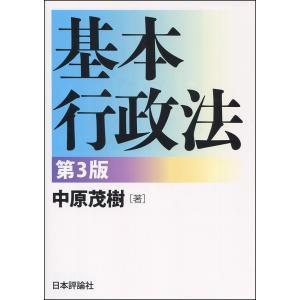 基本行政法/中原茂樹