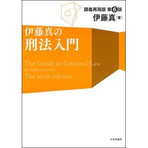 伊藤真の刑法入門 講義再現版/伊藤真