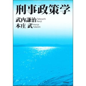 刑事政策学/武内謙治/本庄武