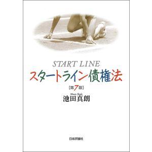 スタートライン債権法/池田真朗