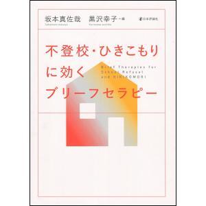 不登校・ひきこもりに効くブリーフセラピー/坂本真佐哉/黒沢幸子