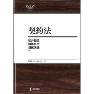契約法/松井和彦/岡本裕樹/都筑満雄