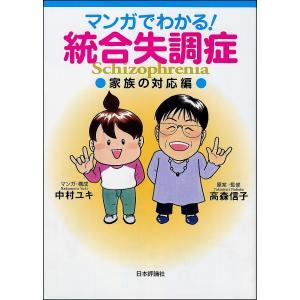マンガでわかる!統合失調症 家族の対応編/中村ユキ/・構成高森信子