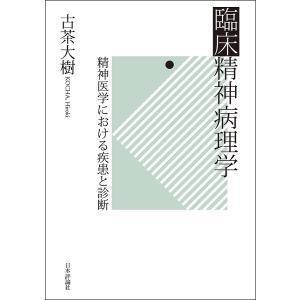 臨床精神病理学 精神医学における疾患と診断/古茶大樹