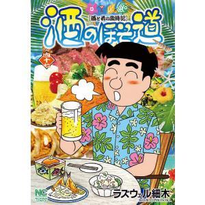 酒のほそ道 酒と肴の歳時記 47/ラズウェル細木