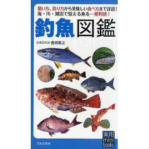 釣魚図鑑 狙い方、釣り方から美味しい食べ方まで詳説! 海・川・湖沼で狙える魚を一発判別!/豊田直之