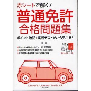 著:長信一 出版社:日本文芸社 発行年月:2011年04月 シリーズ名等:Driver's Lice...
