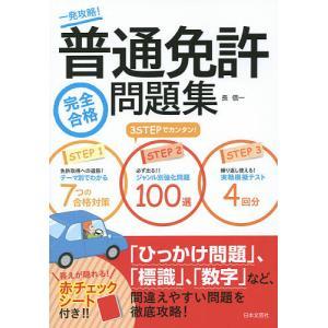 著:長信一 出版社:日本文芸社 発行年月:2014年12月