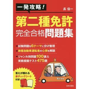 著:長信一 出版社:日本文芸社 発行年月:2015年06月