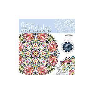 flower mandalas 心を整える、花々のマンダラぬりえ/シンシア・エマリー