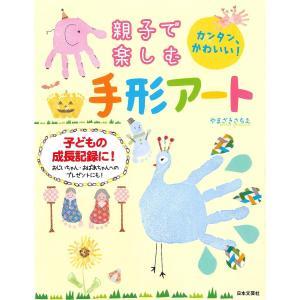 親子で楽しむ手形アート カンタン、かわいい! 子どもの成長記録に!/やまざきさちえ