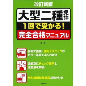 著:長信一 出版社:日本文芸社 発行年月:2017年02月