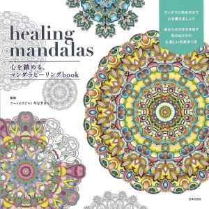 healing mandalas 心を鎮める、マンダラヒーリングbook/カールトンブックス/やなぎけんじ