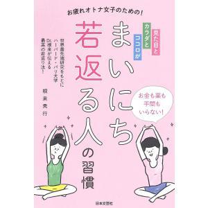 著:根来秀行 出版社:日本文芸社 発行年月:2017年12月 キーワード:美容