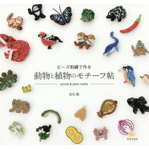 ビーズ刺繍で作る動物と植物のモチーフ帖/吉丸睦