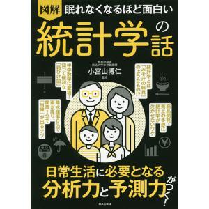 図解眠れなくなるほど面白い統計学の話/小宮山博仁