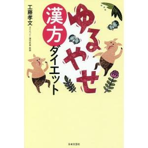 ゆるやせ漢方ダイエット/工藤孝文
