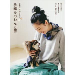 お揃いで作りたい手編みのわんこ服 愛犬に合わせてサイズ調整できるかぎ針、棒針の編み方/日本文芸社