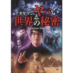 ナオキマンのヤバい世界の秘密/NaokimanShow