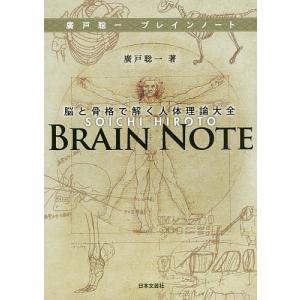 廣戸聡一ブレインノート 脳と骨格で解く人体理論大全/廣戸聡一