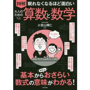 日曜はクーポン有/ 図解眠れなくなるほど面白い大人のための算数と数学/小宮山博仁 bookfan PayPayモール店
