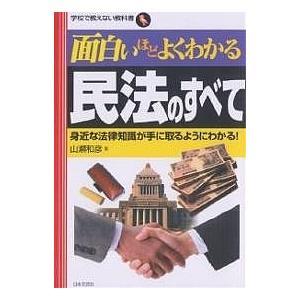 面白いほどよくわかる民法のすべて 身近な法律知識が手に取るようにわかる!/山瀬和彦