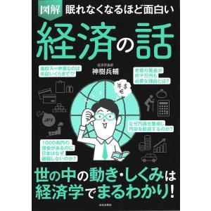 毎日クーポン有/ 図解眠れなくなるほど面白い経済の話/神樹兵輔|bookfan PayPayモール店