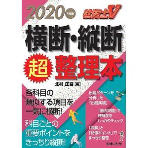 社労士V横断・縦断超整理本 2020年受験/北村庄吾