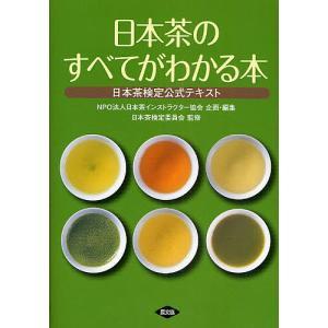 日曜はクーポン有/ 日本茶のすべてがわかる本 日本茶検定公式テキスト|bookfan PayPayモール店