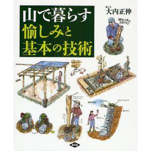 画:大内正伸 出版社:農山漁村文化協会 発行年月:2009年06月