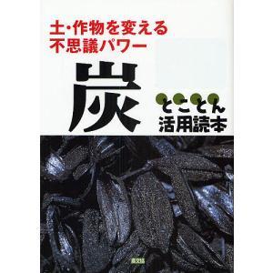 炭とことん活用読本 土・作物を変える不思議パワー/農山漁村文化協会|boox