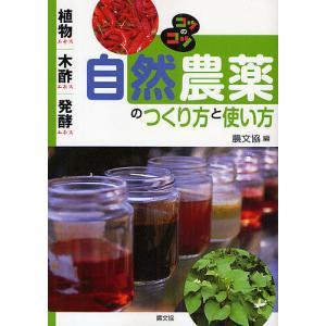 自然農薬のつくり方と使い方 植物エキス・木酢エキス・発酵エキス/農山漁村文化協会|boox