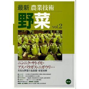 最新農業技術野菜 vol.2/農山漁村文化協会|boox