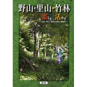 野山・里山・竹林 楽しむ、活かす 山菜、きのこ、燃料から昆虫、動物まで/農山漁村文化協会|boox