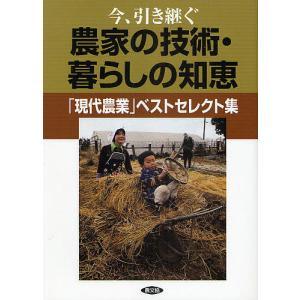 今、引き継ぐ農家の技術・暮らしの知恵 「現代農業」ベストセレクト集/農山漁村文化協会|boox
