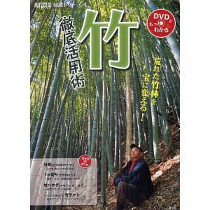 竹徹底活用術 荒れた竹林を宝に変える!/農山漁村文化協会|boox