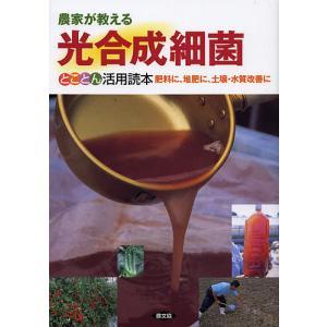 農家が教える光合成細菌とことん活用読本 肥料に、堆肥に、土壌・水質改善に/農文協