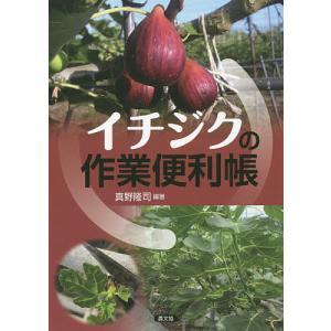 イチジクの作業便利帳/真野隆司