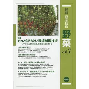 最新農業技術野菜 vol.7/農山漁村文化協会|boox