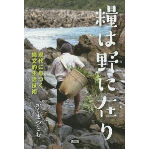 著:かくまつとむ 出版社:農山漁村文化協会 発行年月:2015年03月