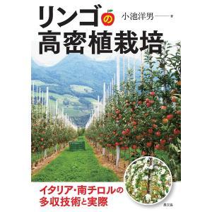 リンゴの高密植栽培 イタリア・南チロルの多収技術と実際/小池洋男