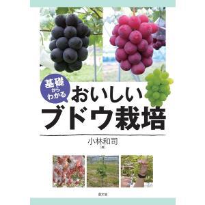 日曜はクーポン有/ 基礎からわかるおいしいブドウ栽培/小林和司