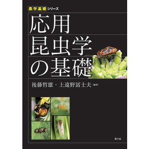 応用昆虫学の基礎/後藤哲雄/上遠野冨士夫